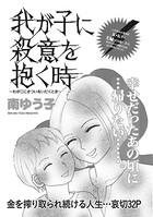 本当にあった主婦の黒い話 vol.2〜我が子に殺意を抱く時〜