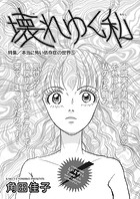 本当にあった主婦の黒い話 vol.2〜壊れゆく私〜