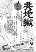本当にあった主婦の黒い話 vol.2〜共地獄〜