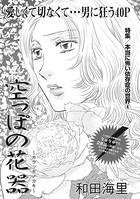 本当にあった主婦の黒い話 vol.2〜空っぽの花器〜