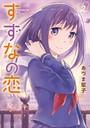 すずなの恋 (2)