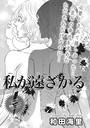 ブラック主婦 Vol.3〜私が遠ざかる〜