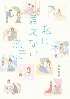 私に見えない恋心 STORIAダッシュ連載版 Vol.13