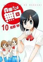 森田さんは無口 STORIAダッシュ連載版 Vol.10