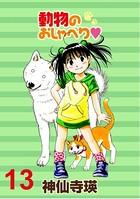 動物のおしゃべり STORIAダッシュ連載版 Vol.13