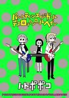 パンクティーンエイジガールデスロックンロールヘブン STORIAダッシュ連載版 Vol.5