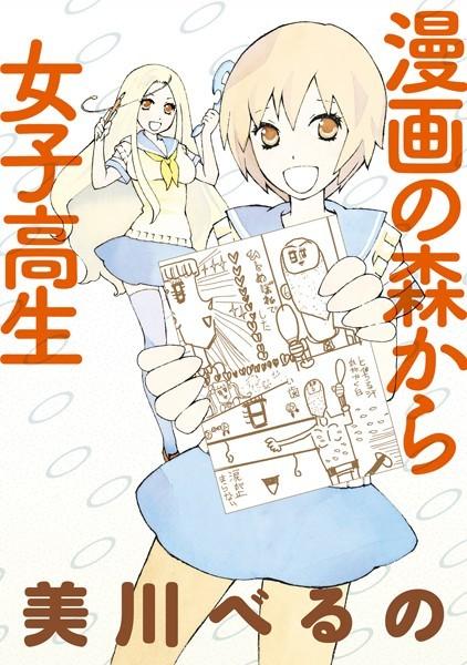 漫画の森から女子高生 STORIAダッシュ連載版 Vol.7