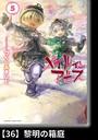 メイドインアビス (5)【分冊版】36 黎明の箱庭