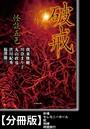 怪談五色 破戒【分冊版】『砂場』『セレモニーホール』『蛇』『呪縛』『時間旅行』