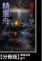 恐怖箱 精霊舟(分冊版)