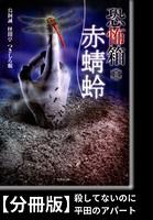 恐怖箱 赤蜻蛉(分冊版)