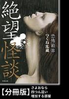 恐怖箱 絶望怪談(分冊版)
