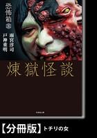 恐怖箱 煉獄怪談(分冊版)