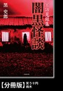 実話蒐録集 闇黒怪談【分冊版】『笑う十円』『病木』