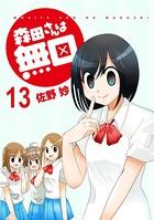 森田さんは無口 STORIAダッシュ連載版 Vol.13