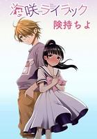 海咲ライラック STORIAダッシュ連載版 Vol.5