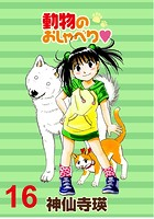 動物のおしゃべり STORIAダッシュ連載版 Vol.16