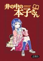 井の中の本子さん STORIAダッシュ連載版 Vol.8