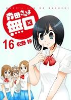 森田さんは無口 STORIAダッシュ連載版 Vol.16
