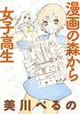 漫画の森から女子高生 ストーリアダッシュ連載版 Vol.15