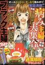 増刊 ブラック主婦SP(スペシャル) vol.3