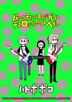 パンクティーンエイジガールデスロックンロールヘブン STORIAダッシュ連載版 Vol.13