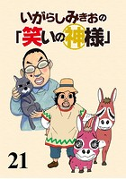 いがらしみきおの「笑いの神様」 STORIAダッシュ連載版 Vol.21