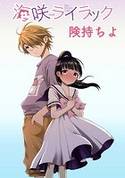 海咲ライラック STORIAダッシュ連載版 Vol.11