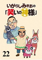 いがらしみきおの「笑いの神様」 STORIAダッシュ連載版 Vol.22