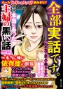 増刊 本当にあった主婦の黒い話 vol.2