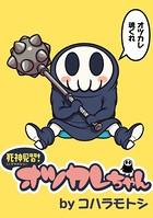 死神見習!オツカレちゃん STORIAダッシュWEB連載版 Vol.1