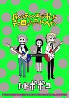 パンクティーンエイジガールデスロックンロールヘブン STORIAダッシュ連載版 Vol.15