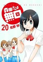 森田さんは無口 STORIAダッシュ連載版 Vol.20
