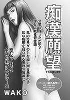 女たちの禁断の告白 〜痴漢願望〜(単話)