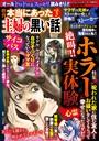 増刊 本当にあった主婦の黒い話 vol.3
