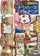 ちぃちゃんのおしながき繁盛記 (9)