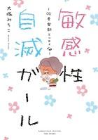 敏感性自滅ガール〜吹奏楽部エッセイ〜