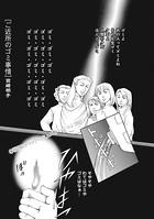 キレる女たち〜ご近所のゴミ事情〜(単話)