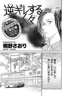 キレる女たち〜逆ギレする人々〜(単話)