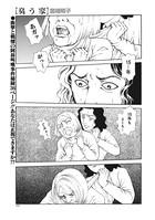 キレる女たち〜臭う家〜(単話)