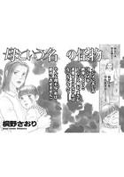 キレる女たち〜母という名の怪物〜(単話)