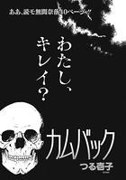 クレイジー主婦〜カムバック〜(単話)