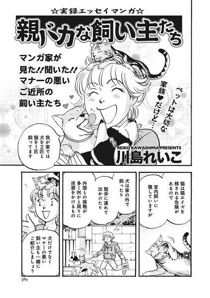 クレイジー主婦〜親バカな飼い主たち〜