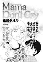 ブラック家庭〜Mama Don't Cry〜(単話)