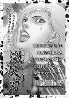 ブラック家庭〜激涙の刃〜(単話)