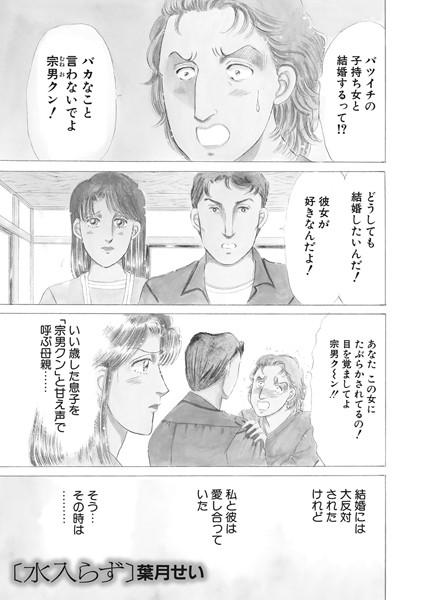ブラック家庭 vol.2〜水入らず〜