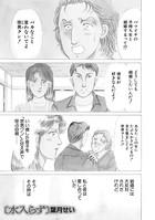 ブラック家庭〜水入らず〜(単話)