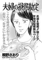 ブラック家庭〜夫婦の損得勘定〜(単話)