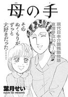 ブラック家庭〜母の手〜(単話)
