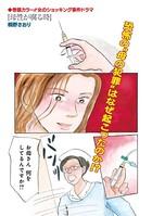 ブラック家庭〜母性が腐る時〜(単話)